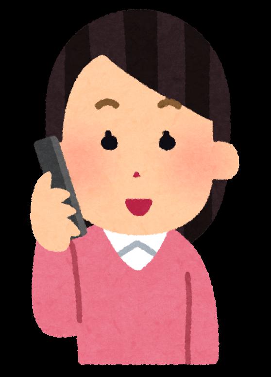 問い合わせ電話