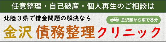 金沢債務整理クリニック